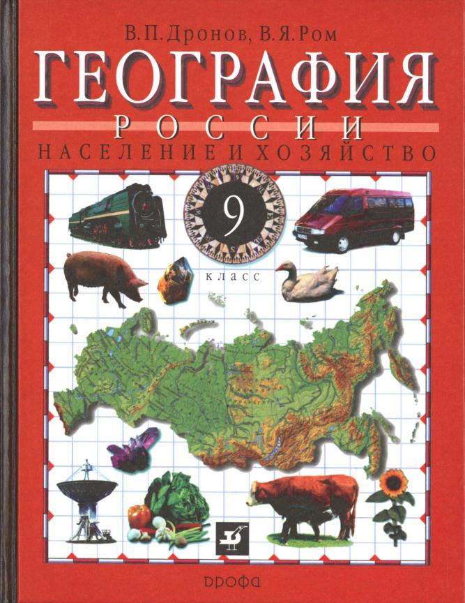 Дронов география россии 9 класс скачать fb2