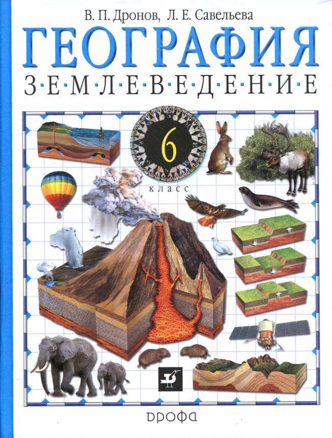 Учебник географии 6 класс дронов