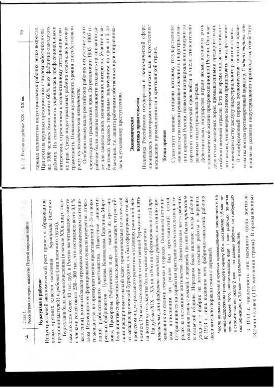 2008 читать онлайн 2