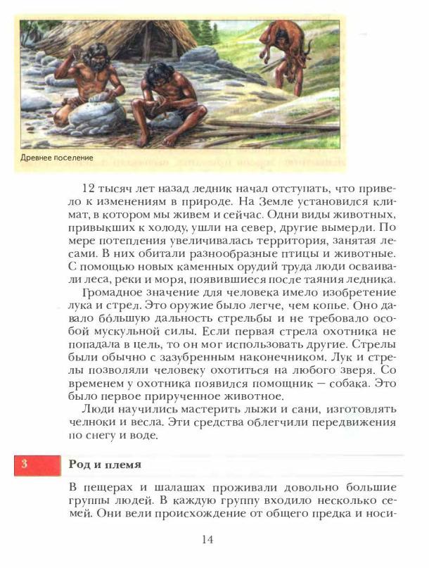 истории ванина учебник андреевская белкин гдз 5 мира по древнего класс