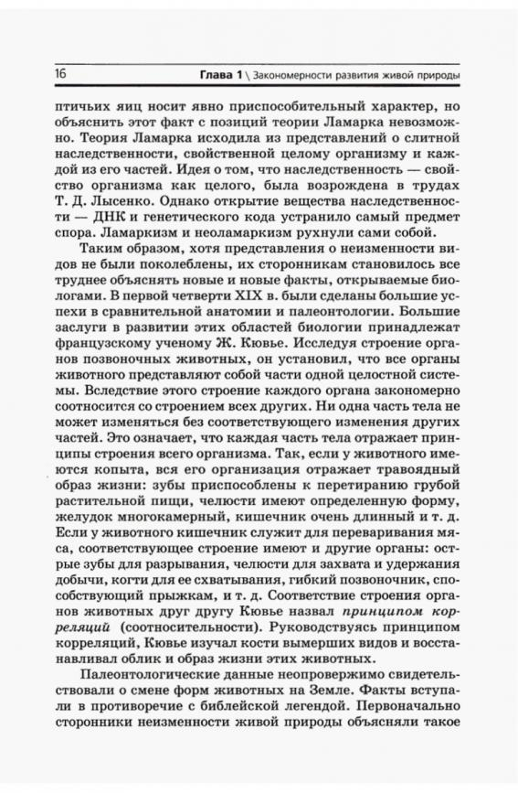 free Can proto languages have dialects? A critique of recent Russian approaches to the historical reconstruction