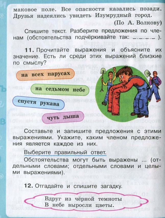 Гдз по русскому 4 класс зеленина хохлова учебник