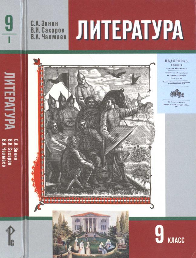 Литература 9 класс учебник скачать pdf