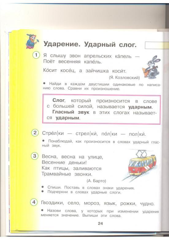 гдз русский язык 1 класс андрианова т.м илюхина в.а