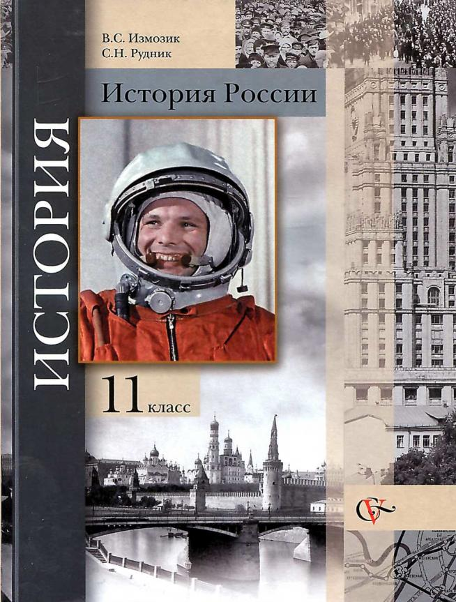 Скачать Бесплатно Учебник История России 11 Класс