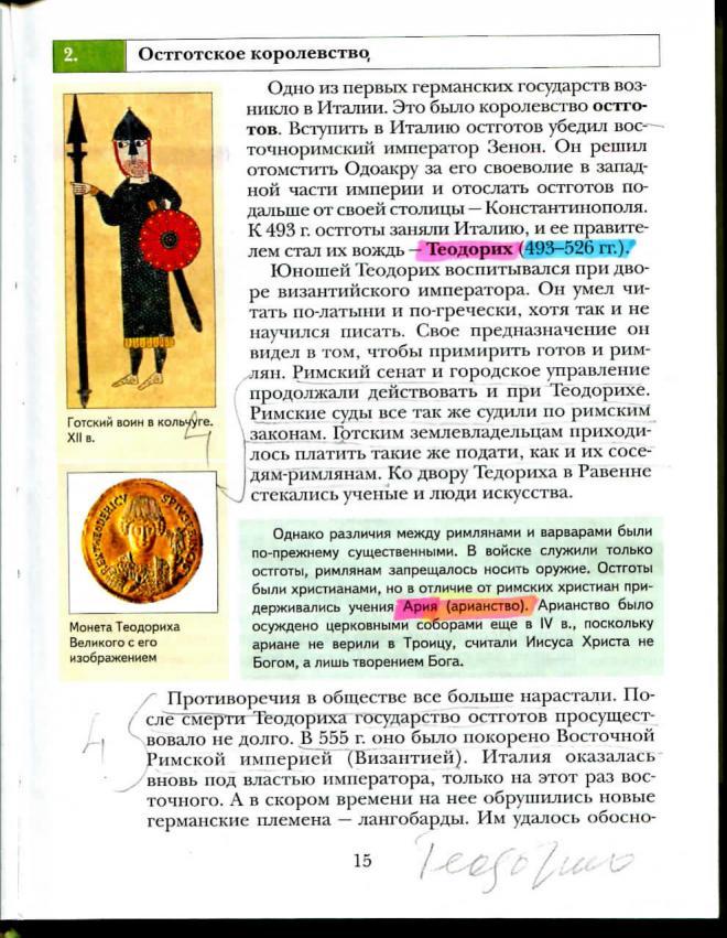 учебник искровская гдз класс 6 средних веков история