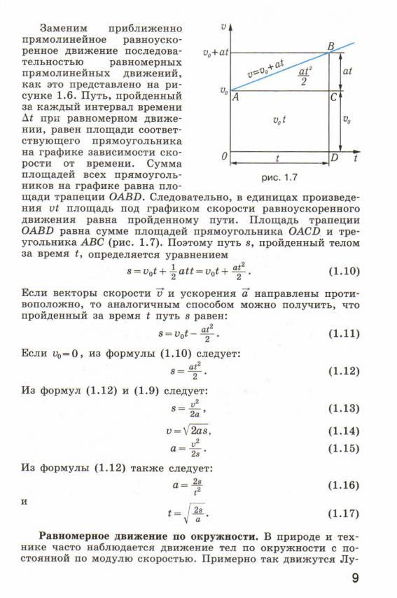 Учебник Физика 01 Класс Кабардин Профиль Бесплатно