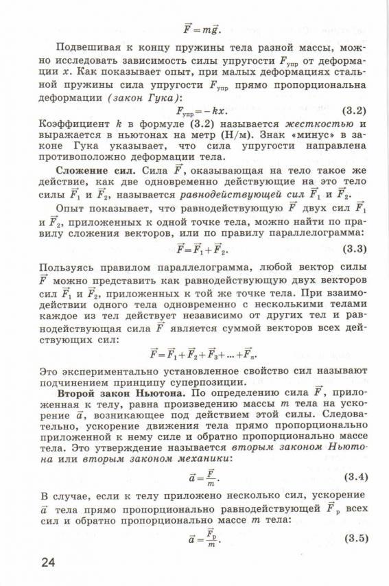 пинский 9 по регистрации без класс физике гдз