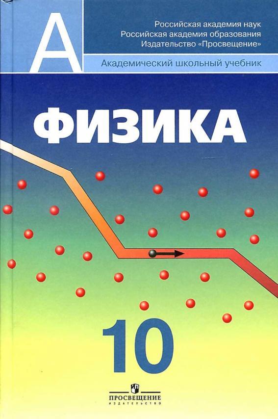 Физика профильный 10 класс касьянов учебник