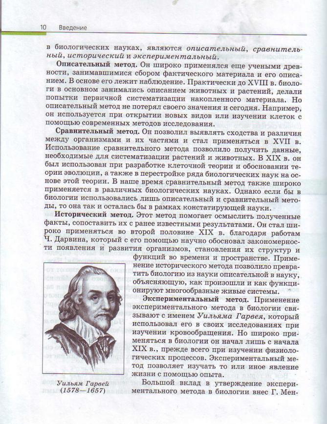 Биология 10 класс каменский
