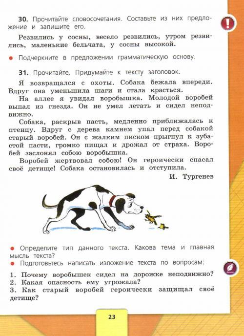 русский язык 4 класс канакина горецкий 2 часть решебник ответы скачать