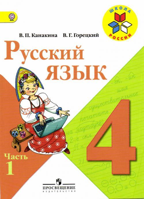 Читать онлайн Прописи 1 класс Горецкий 4 часть