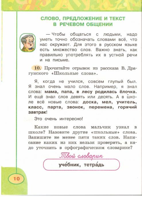 ГДЗ по Русскому языку за 2 класс Климанова Л.Ф. Бабушкина Т.В