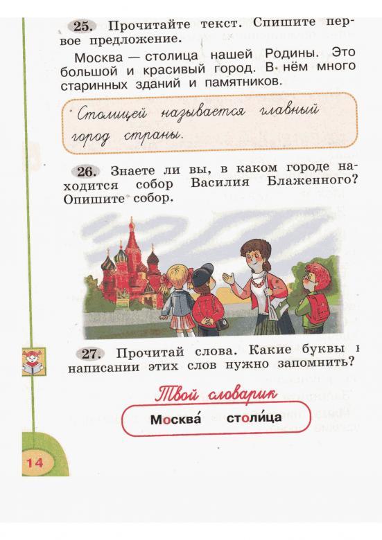 Русский Язык 1 Класс Климанова Макеев Гдз
