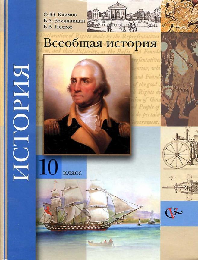 учебник всеобщей истории 10 класс