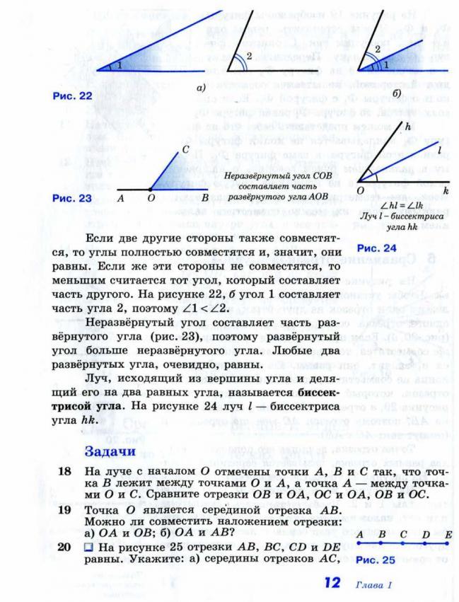 Математика 0-9 класс