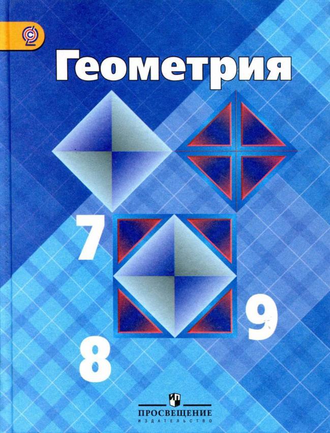 Скачать бесплатно геометрия. Учебник для 7-9 классов. Погорелов а.