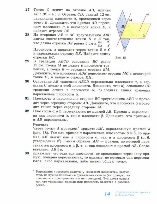 Решебник по геометрии 11 класс атанасян скачать pdf