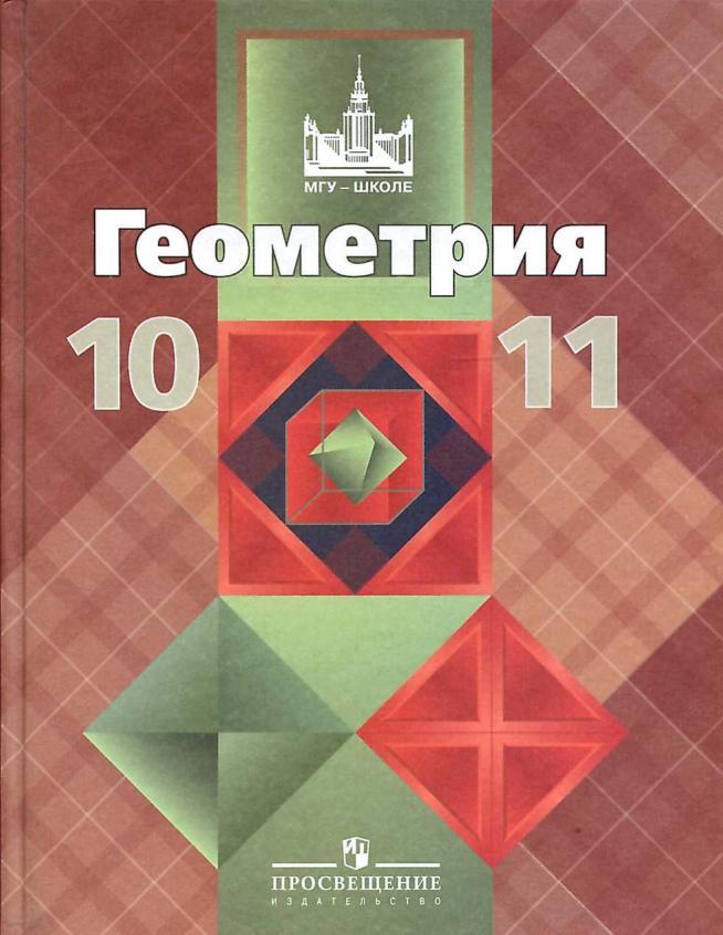 Скачать атанасян геометрия 10 11 класс pdf