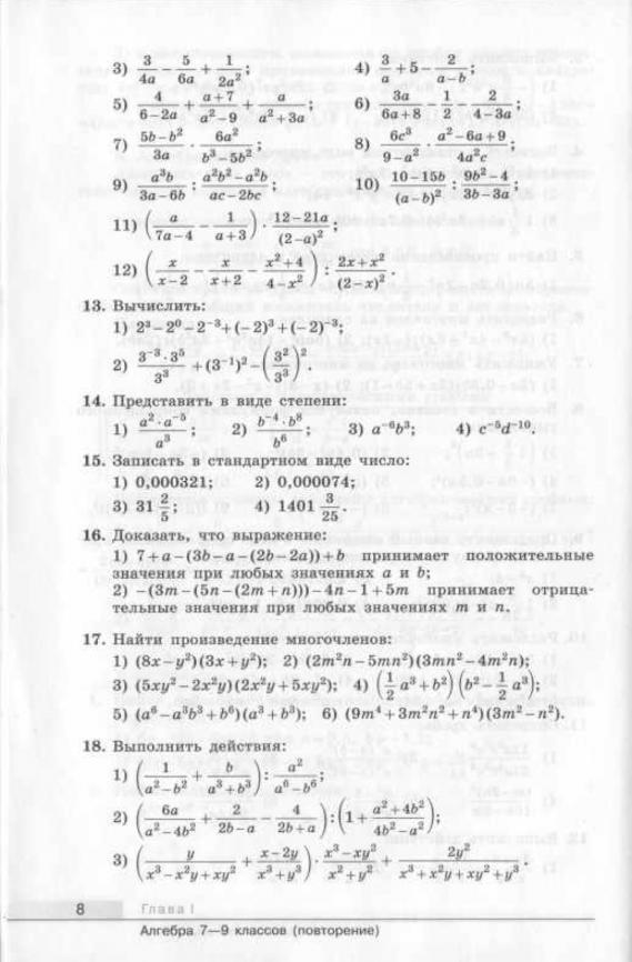 11 и гдз жижченко по алгебра начала анализа математического класс