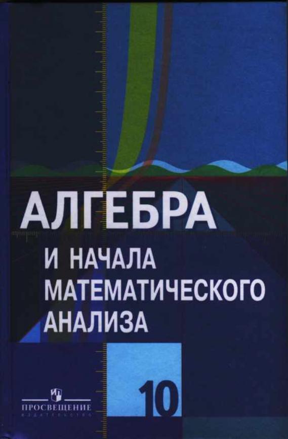 Алгебра 10 Класс Колягин Учебник