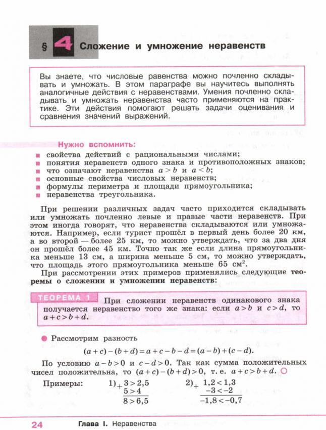 Скачать Учебник Алгебра 8 Класс Колягин