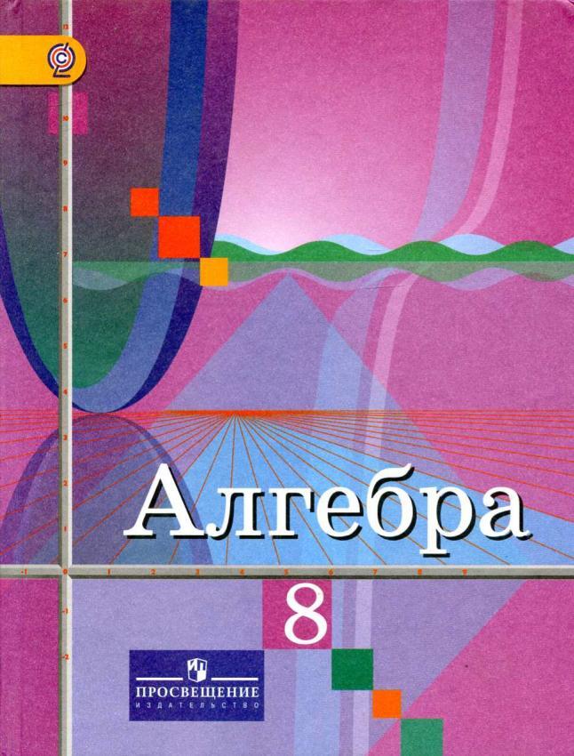 Читать онлайн учебник по алгебре 8 класс колягин.