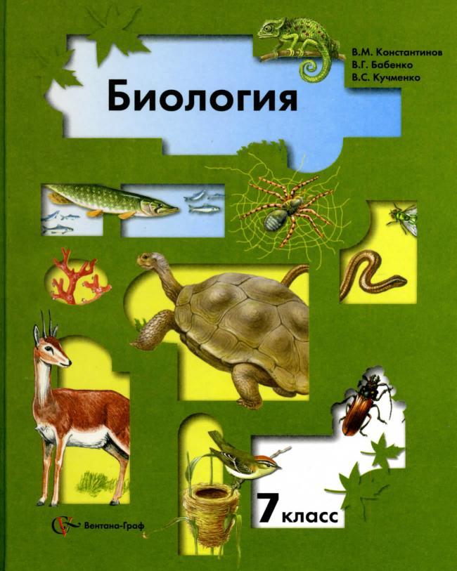 Скачать учебник 7 класс биология константинов