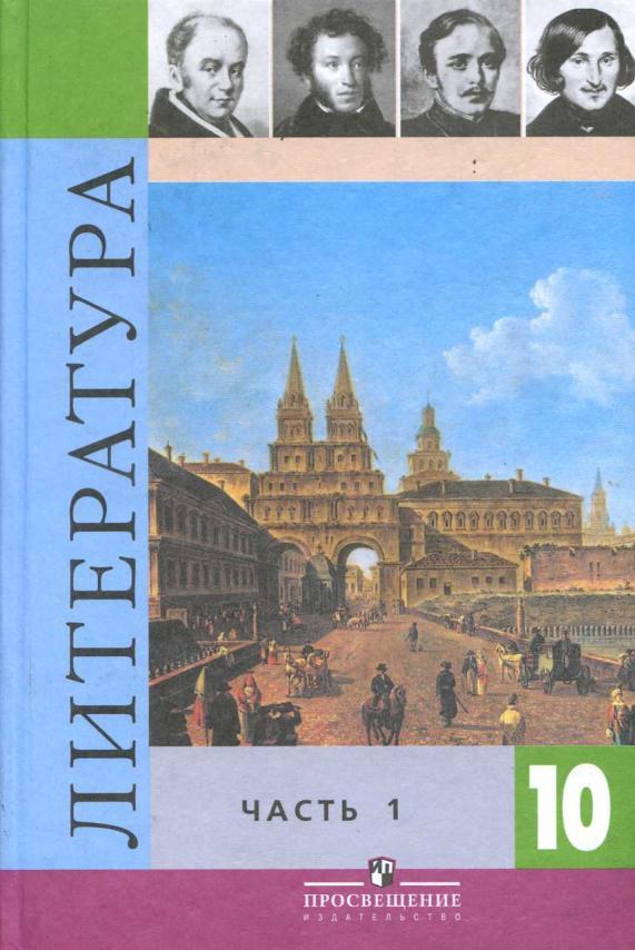 Учебник по литературе 10 класс скачать pdf