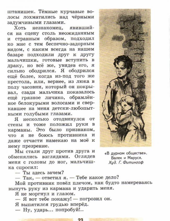 Гоголь краткий рассказ вечера на хуторе близ диканьки читать