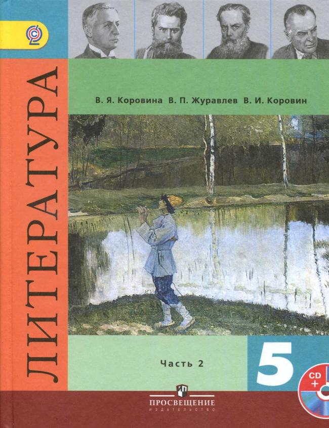 Учебник по литературе 5 класс меркин часть 2 скачать.