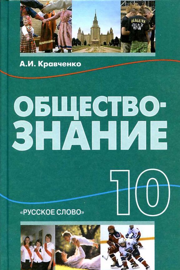 Учебники за 10 класс в pdf формате