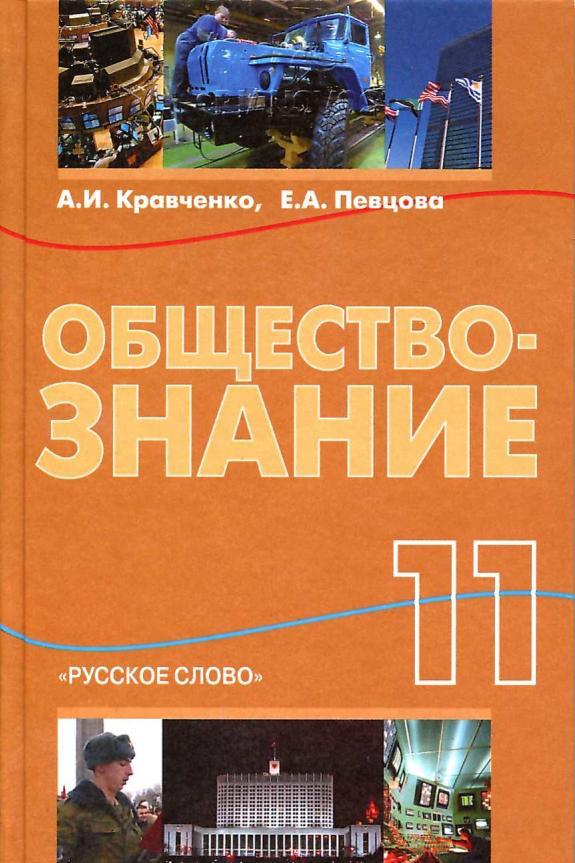 Обществознание 11 класса кравченко певцова