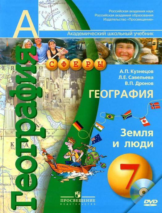 География. Земля и люди. Атлас. 7 класс каталог издательства.