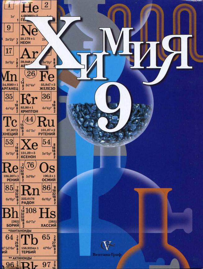 Решебник Кузнецовой Н Е Химия