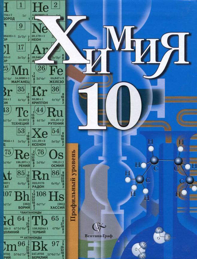 Кузнецов решебник i химия 10 класс