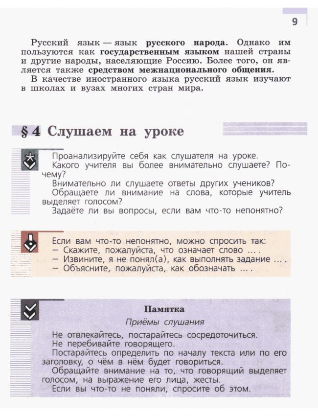 Орлов а.с история россии учебник для вузов читать