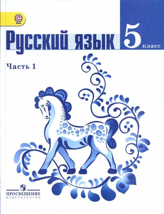 скачать решебник по русскому языку 9 класс бархударов pdf