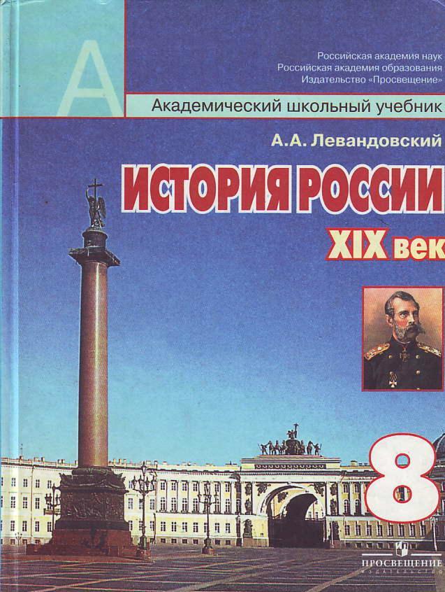 Дем михайлов изгой 8 книга читать онлайн