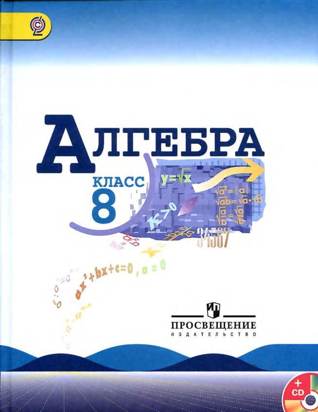 Алгебра 8 класс макарычев скачать fb2