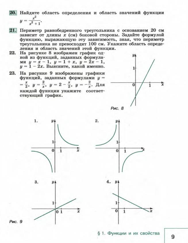 алгебре миндюков класс гдз макарычев нешков по мордкович 9