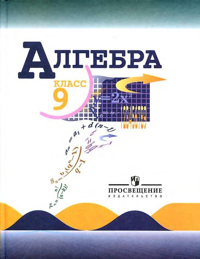 учебник алгебра 9 класс макарычев скачать бесплатно пдф