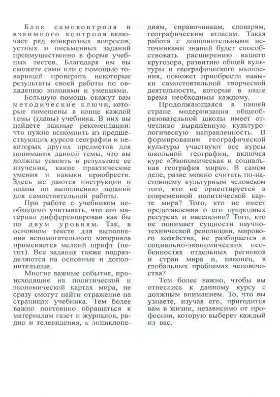 Скачать географию 10 класс рабочая тетрадь максаковский pdf