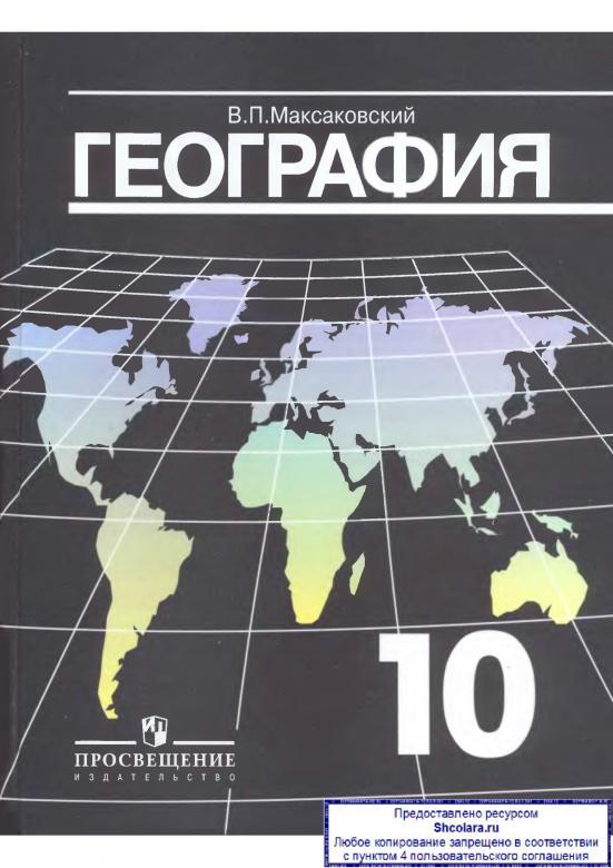 Скачать учебник географии 10 класс максаковский pdf