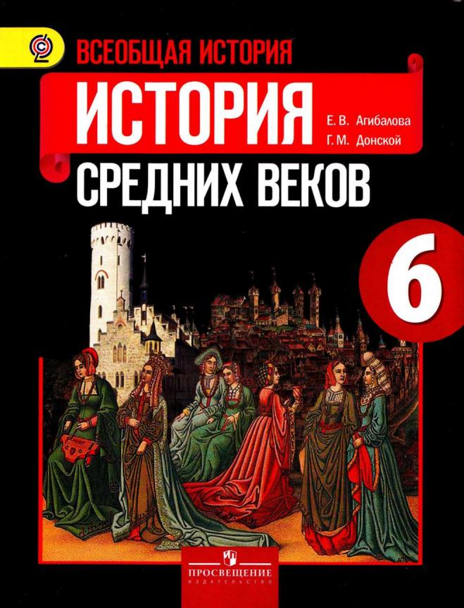 Учебник истории 6 класс агибалова скачать бесплатно