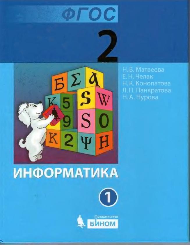 Скачать бесплатно учебник по информатике 2 класс