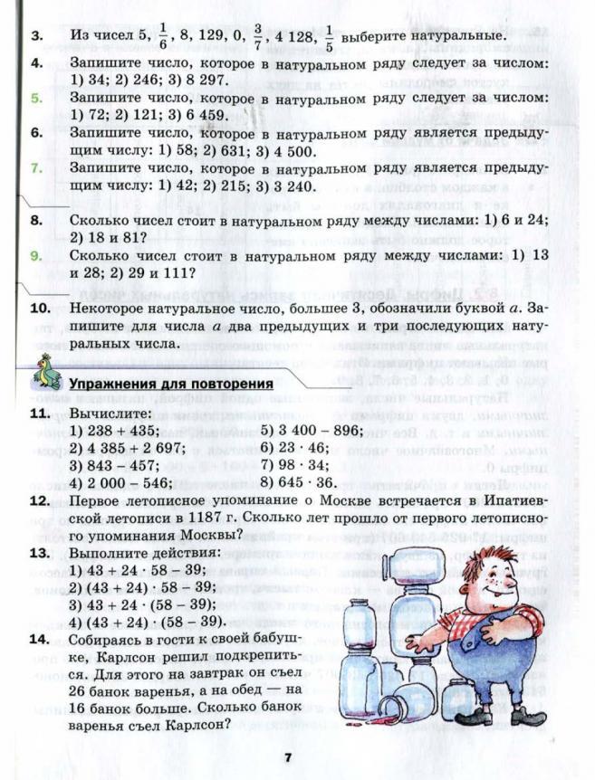5 класс решебник мерзляк учебник