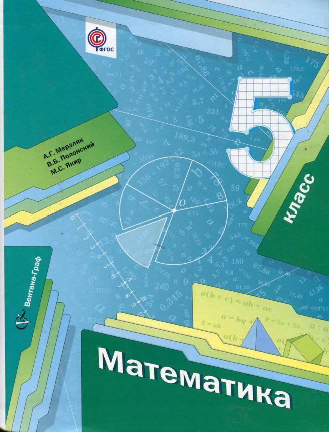 учебник 5 класс математика читать