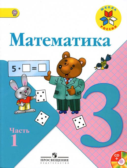 гдз 3 класс математика скачать