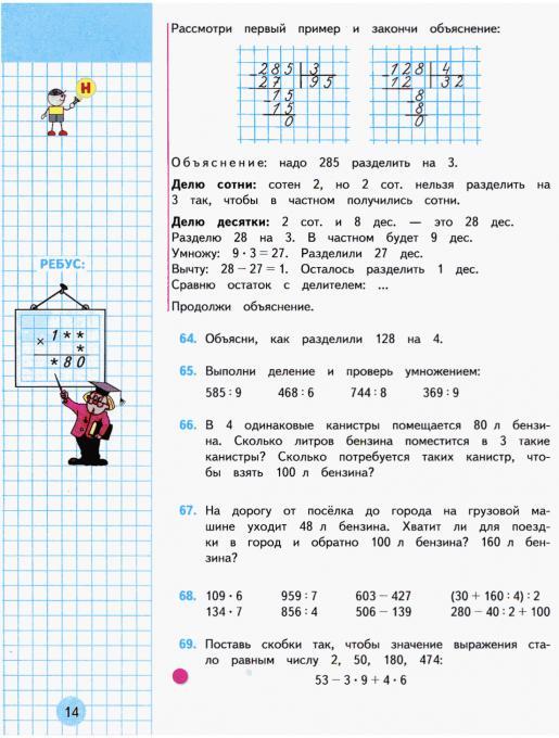 решебник по математике издательство просвещение 4 класс